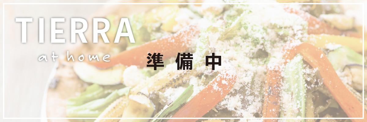 TIERRA Web store|株式会社Sou